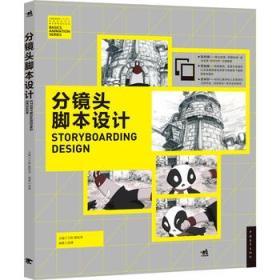 分镜头脚本设计/中国高等院校'十二五'动画游戏专业精品课程规划教材