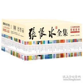 张恨水全集(二十五周年纪念版)