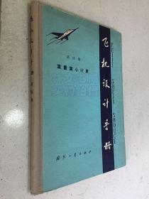 飞机设计手册 第四册: 重量重心计算