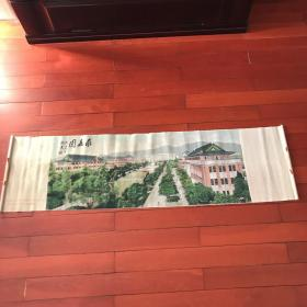 求是园 浙江大学校景 八十年代丝织画 中国杭州工艺织绣厂制 孔网孤品非常少见