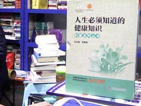 人生必须知道的健康知识科普系列丛书:儿科 皮肤病 检验医学 医学美容 耳鼻咽喉头颈外科 心理成长指南 心理学基础与临床 中老年心理学(9本 如图 带函套)