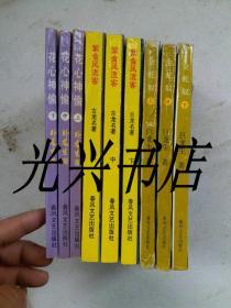 花心神偷、紫金风流客、金蛇奴 (全三册)