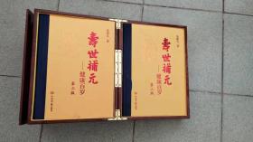寿世补元  健康百岁华夏60珍藏版(第三版 )上中下册