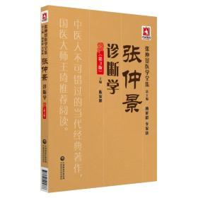 张仲景诊断学(第3版)(张仲景医学全集)2018版