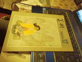 美术 1984年12期(总207期)