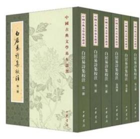 正版 白居易诗集校注(中国古典文学基本丛书 全六册)中华书局