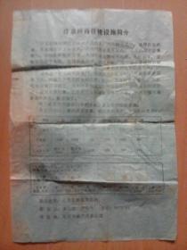 (开封)汴京桥商住楼设施简介