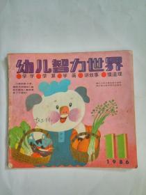《幼儿智力世界》86.11
