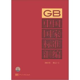 中国国家标准汇编(2011年修订5)
