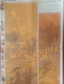 《中国书画报》2011年8月6日。第61期。《溪山雪霁》蓝瑛  作