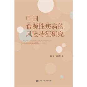 中国食源性疾病的风险特征研究