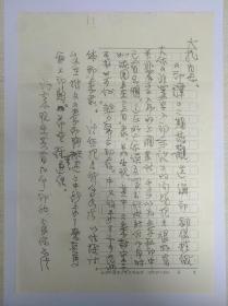 已故书法、篆刻大师 傅嘉仪 珍贵手札1通2页,附实寄封。