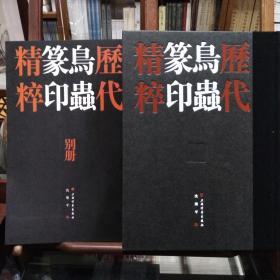 历代鸟虫篆印精粹(套装共2册)
