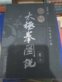 陈氏太极拳图说 古拳谱第三辑 (卷三)