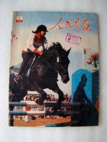 人民画报1988--2