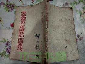 学习国家在过渡时期的总路线 1954年 张帆 洪秉奇 胡少鸣 顾崇实 著 新知识出版社 32开竖版繁体