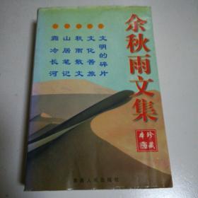 余秋雨文集
