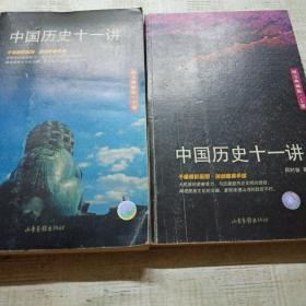 中国历史十一讲(上下)