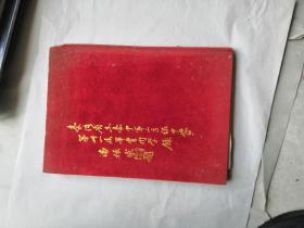 32655民国61年《台湾省立台中第二高级中学毕业同学录》