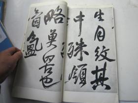 日本正版, 包快递,明 【王铎】 【诗卷二种】 二玄社