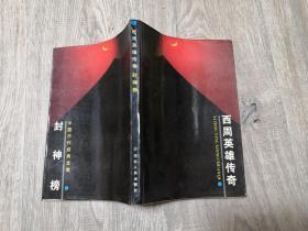 文学小说类书籍:旧书 西周英雄传奇封神榜