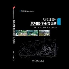 节约型园林建设研究丛书  地域性园林景观的传承与创新