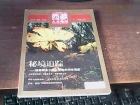 西藏人物地理 2011年9月