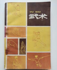 武术 (修订本)