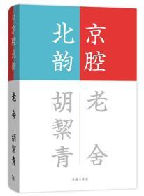 新书--流金文丛:京腔北韵(软精装)