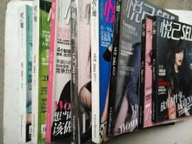 2014悦己SELF(8月,9月,10月,11月,12月)共8本合售