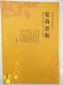 觉海慈航 战德克 四明居士 弘化社 民国佛教初机系列 正心缘结缘佛教用品法宝书籍