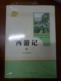 名著阅读课程化丛书:西游记 (套装上下册)