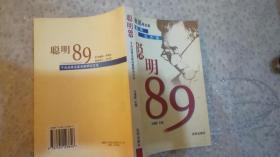 聪明89(于光远等名家说聪明论方法)最后一页有新华书店售书章   品相如图