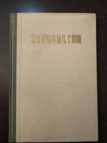 《写电影剧本的几个问题》。作者夏衍。名人藏书品相好。五九年一版一印。精装。