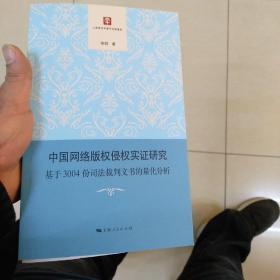 中国网络版权侵权实证研究