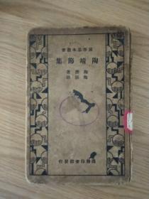 国学基本丛书~《陶靖节集》(已核对不缺页)民国二十四年三版