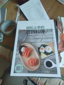 轻松上手的日韩料理