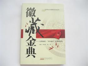 """徽藏金典《合肥晚报》""""庐州鉴宝""""200期精选集    1版1印"""
