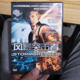 风暴突击者 DVD