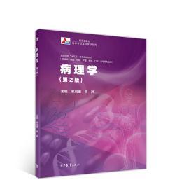 病理学(第2版)