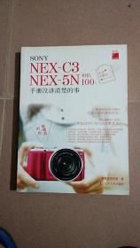 SONY NEX-C3 NEX-5N相机100%:手册没讲清楚的事
