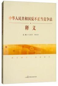 《中华人民共和国反不正当竞争法》释义
