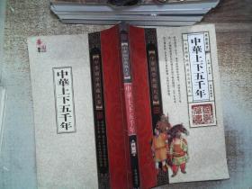 中华上下五千年 卷一