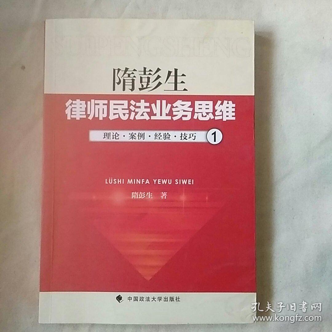 律师民法业务思维-1