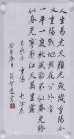 著名力学家、原同济大学副校长 翁智远 2003年书法作品 录毛泽东《 采桑子·重阳》一幅(纸本软片,约2.0平尺,钤印:翁智远印)  HXTX104646