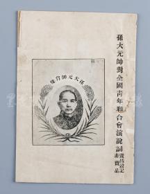 约1923年 黄昌榖记 《孙大元帅对全国青年联合会演说词》一册(非卖品) HXTX103528