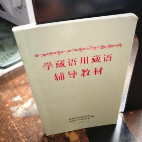 学藏语用藏语辅导教材