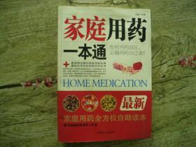 家庭用药一本通 ( 您身边的家庭用药工具书)
