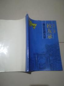 唐山交通大学校友录1900-1950