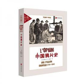 中国鸦片史(1750-1950))